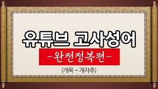 김영수의 유튜브 고사성어 (완전정복편) 개목~개자추