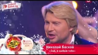 Николай Басков- Я буду руки твои целовать, Зая я люблю тебя, Любовь не слова