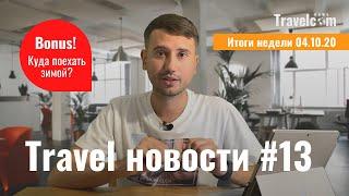 Куда поехать отдыхать зимой Лондон Китай Рим Украина Новости туризма 2020 Travelcom