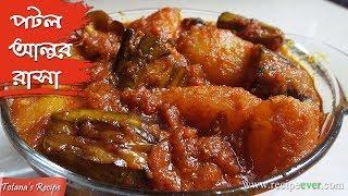Aloo Potoler Rasa - Bengali Potol Recipe | Niramish Aloo Potoler Rasa | Bengali Parwal Curry Recipe