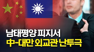 피지서 중국-대만 외교관 난투극.. 대만측 병원 입원