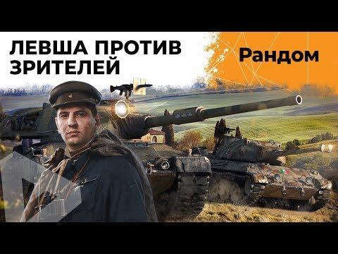 """ТРЕНИРОВКА СО ЗРИТЕЛЯМИ К """"ЛЕВША ПРОТИВ"""""""