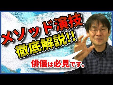 【長編】メソッド演技徹底解説!:ストラスバーグ、アドラー、マイズナー