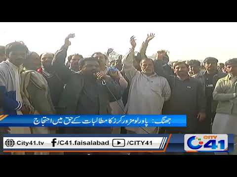Jang Power looms worker once again on protest