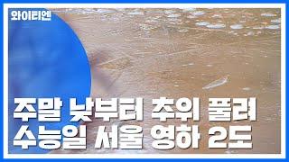 [날씨] 입동보다 센 입시 추위 온다...서울 -2℃,…
