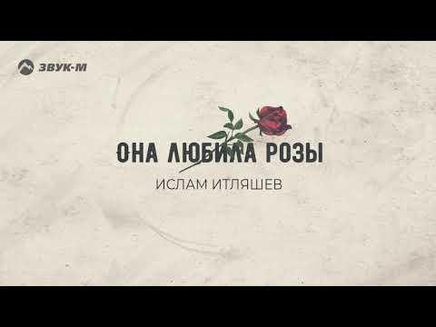 Ислам Итляшев - Она любила розы   Премьера трека 2020