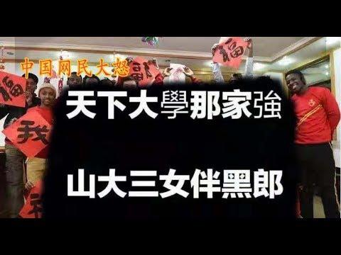 一个留学生配三个女大学生,谁在歧视中国人?