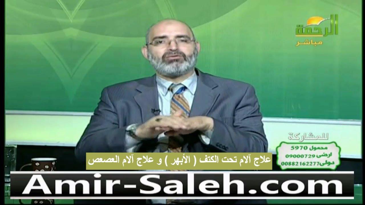 علاج آلام تحت الكتف ( الأبهر ) و علاج آلام العصعص | الدكتور أمير صالح