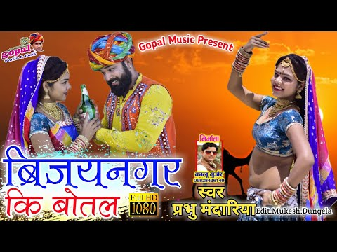 New Rajasthani Song 2019_!!_बिजयनगर की बोतल_!!_प्रभु मन्दारिया