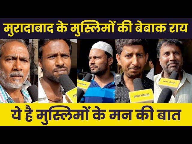 Moradabad के Muslims ने चुनावों से पहले ने बताई है अपने दिल की बात, PM Modi के बारे में ऐसा कहा