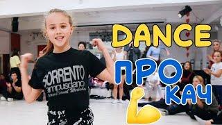 DANCE ПРОКАЧ 2019   DANCE UPGRADE 2019