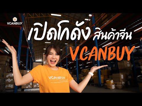 เปิดโกดังสินค้าจากจีน VCANBUY l สั่งสินค้าจากจีน