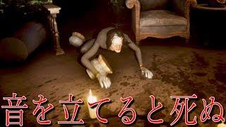 廃墟で「マイケル ジャクソン」っぽいものが全力で襲ってくるホラーゲームが超怖くて叫ぶ マイケル 検索動画 46
