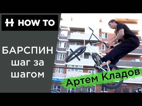 HOW TO Barspin BMX  - Артем Кладов