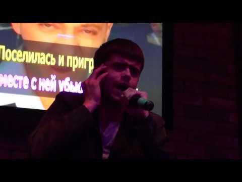 Иван Мадиссон - Крыса ревность (Cover by Григорий Лепс)