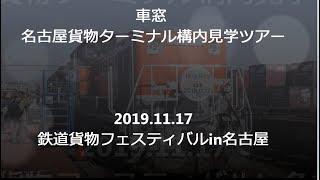 車窓 名古屋貨物ターミナル駅構内見学ツアー 2019 11 17