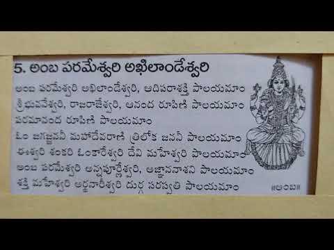 130. Amba Parameshwari With Lyrics In Telugu