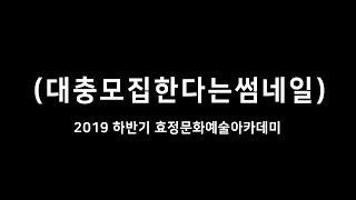 2019 하반기 효정문화예술아카데미 홍보영상