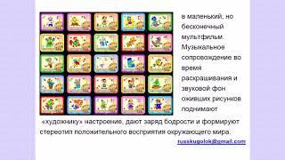 Международный педагогический форум в Риме. Доклад. Проект «Русский уголок