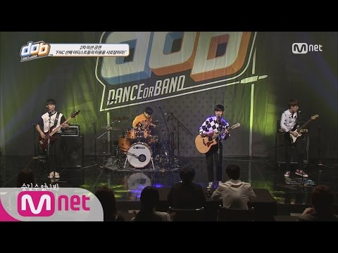 [d.o.b] Band Team's 2nd MissionㅣAOA 'Heart Attack' 20160601 EP.04