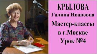 КРЫЛОВА Галина Ивановна МАСТЕР-КЛАССЫ в г.Москве УРОК №4