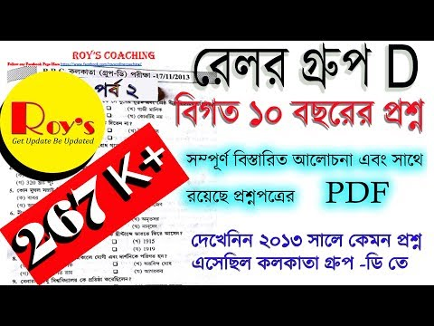Railway Group d previous year question |Roy's coaching | 2018 Part-2