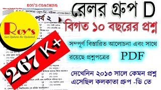 Railway Group d previous year question |Roy's coaching | 2018 Part-2 thumbnail