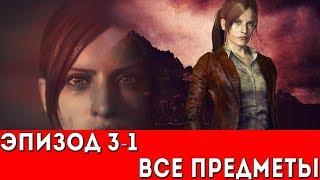 RESIDENT EVIL: REVELATIONS 2 - ЭПИЗОД 3-1 (ВСЕ ПРЕДМЕТЫ)