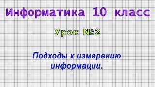 Информатика 10 класс (Урок№2 - Подходы к измерению информации.)