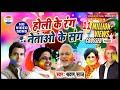 श्रवण साज़ का स्पेशल राजनीतिक जोगीरा सा रा रा रा    HD Video 2019