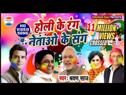 श्रवण साज़ का स्पेशल राजनीतिक जोगीरा सा रा रा रा   Video  Shrawan Saaz Official