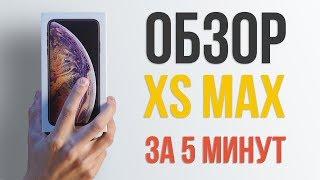 iPhone Xs Max, РАСПАКОВКА, ОБЗОР