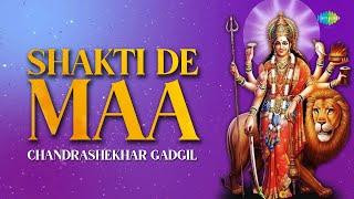 Shakti De Maa with Lyrics | शक्ति दे माँ  | Chandrashekhar Gadgil | R.D Burman