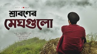 Sraboner Megh Gulo Joro Holo Akashe (New Version) Saif Zohan Different Touch | Bangla New Song 2020