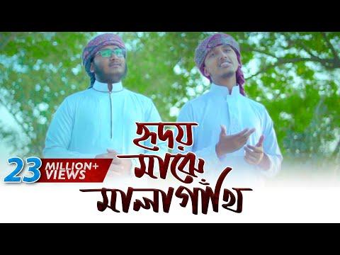 Hridoy Majhe Mala Gathi (হৃদয় মাঝে মালা গাঁথি - বাংলা ইসলামিক গজল) Tawhid Jamil