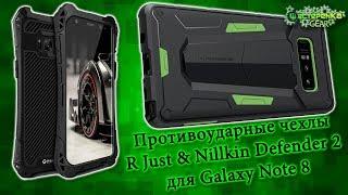Противоударные чехлы R Just & Nillkin Defender 2 для Galaxy Note 8