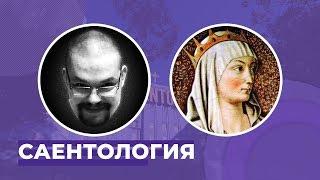 Ежи Сармат и Эсфирь: Саентология (06.03.2016)