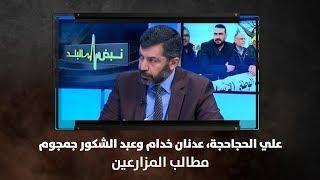 علي الحجاحجة، عدنان خدام وعبد الشكور جمجوم - مطالب المزارعين