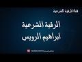 الرقية الشرعية ودعاء الحسد والعين رقية الرويس للعين - ابراهيم الرويس