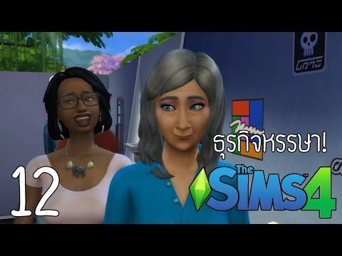 Xcrosz - The Sims 4 - ธุรกิจหรรษา ตอนที่ 12 : หยั่งกับ IKEA