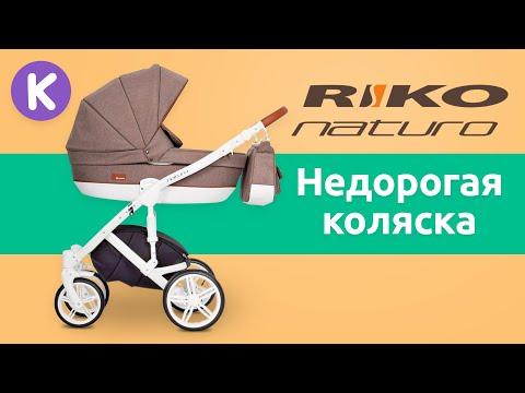 Недорогая детская коляска RIKO NATURO. Видео обзор коляски для новорожденного Рико Натуро.