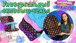 👶 Универсальный Матрас Вкладыш в Коляску с Алиэкспресс