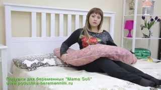 Обзор подушки для беременных и кормления от Mama Sofi.(Мы расскажем для чего нужны подушки для беременных Mama Sofi. Покажем модель U, модель C, бумеранг. Все они удобны..., 2015-11-26T11:58:46.000Z)