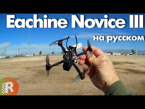 Eachine Novice III обзор на русском FPV Drone 135 мм | RCFun