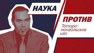Юрий Селезнев против альтернативной истории // Наука против