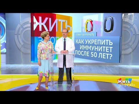 Жить здорово! Совет за минуту: иммунитет после 50.(18.07.2018)