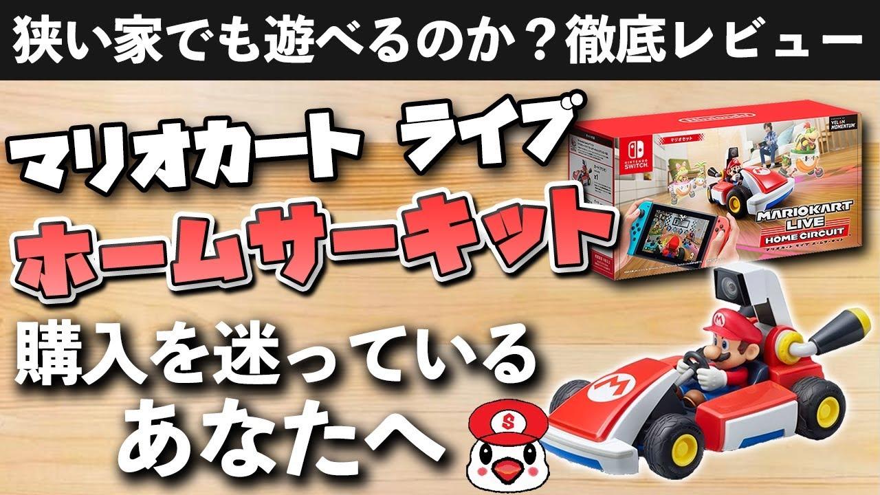 レビュー】マリオカートライブ ホームサーキット【狭い家でも楽しめる ...