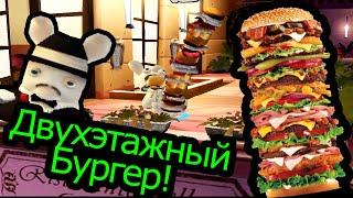 Rayman Raving Rabbids 2 - Двухэтажный Бургер!