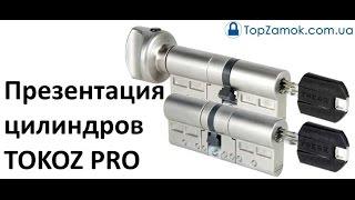 Презентация цилиндров TOKOZ PRO