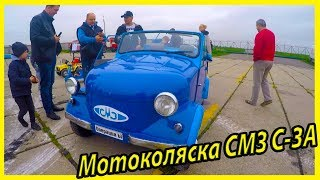 Мотоколяска СМЗ С-3А обзор.  История советских инвалидок СМЗ С-3А.  Ретро техника